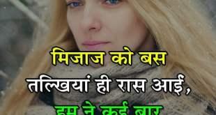 Mizaaj Ko Bas Talkhiyan | Sad Shayari Quote Free Download