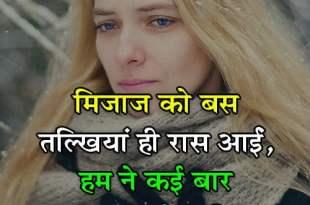 Mizaaj Ko Bas Talkhiyan   Sad Shayari Quote Free Download