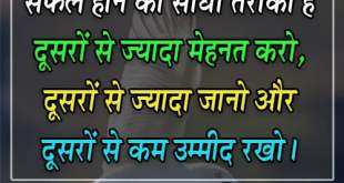 Best Suvichar Quotes DP Image Status For Whatsapp 2020