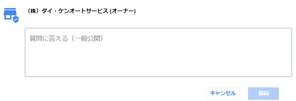 GoogleマップにQ&A集を作成