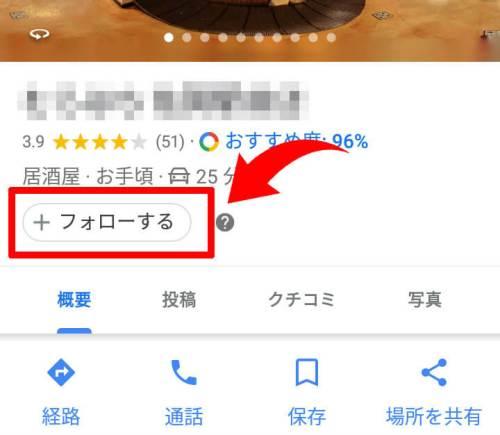 Googleマイビジネスフォロー機能