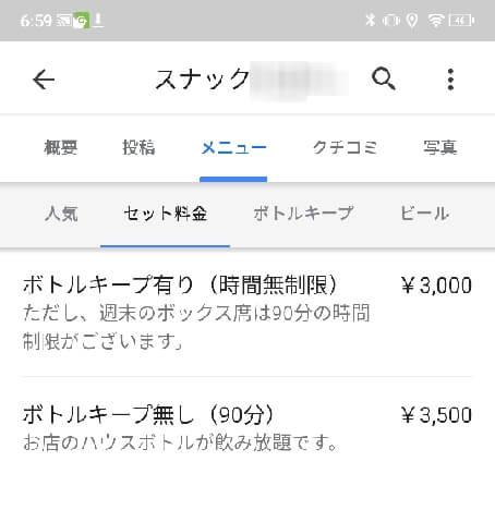 価格表を表示