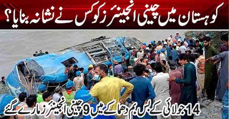 کوہستان میں چینی انجینئرز کو کس نے نشانہ بنایا؟