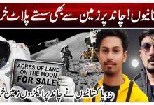 پاکستانیوں! چاند پر زمین سے بھی سستے پلاٹ خریدو