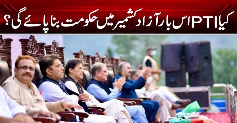 کشمیر میں 'اسی کی حکومت بنی جس کی پاکستان میں حکومت تھی'