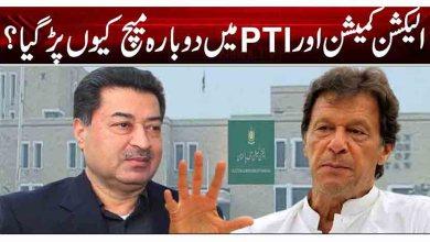 الیکشن کمیشن اور PTI میں دوبارہ میچ کیوں پڑ گیا؟