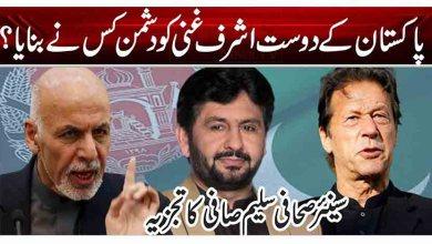 پاکستان کے دوست اشرف غنی کو دشمن کس نے بنایا؟