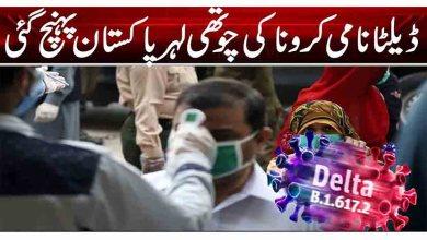 ڈیلٹا نامی کرونا کی چوتھی لہر پاکستان پہنچ گئی