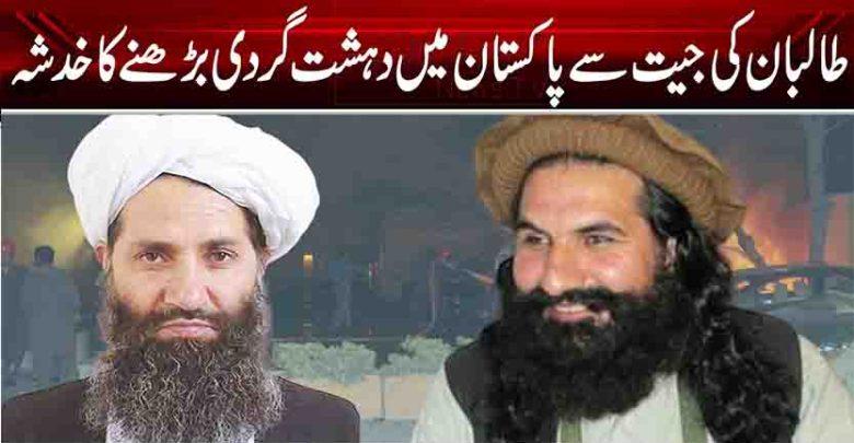 طالبان کی جیت سے پاکستان میں دہشت گردی بڑھنے کا خدشہ