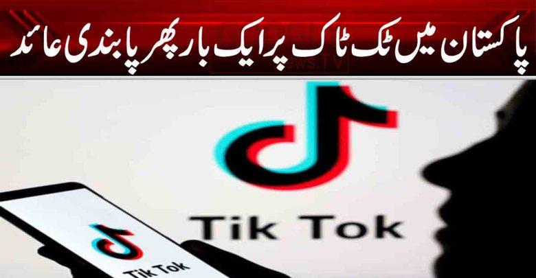پاکستان میں ٹک ٹاک پر ایک بار پھر پابندی عائد