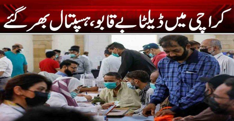 کراچی میں ڈیلٹا بے قابو، ہسپتال بھر گئے