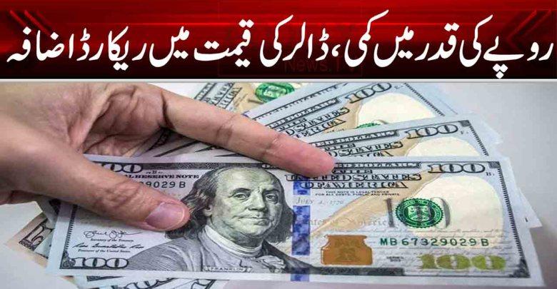 روپےکی قدر میں کمی، ڈالر کی قیمت میں ریکارڈ اضافہ