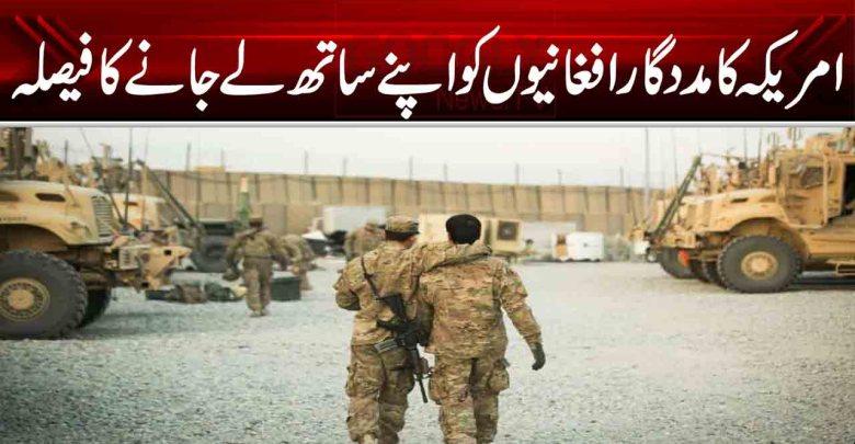 امریکہ کا مددگار افغانیوں کو اپنے ساتھ لے جانے کافیصلہ
