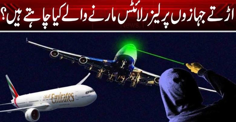 اڑتے جہازوں پر لیزر لائٹس مارنے والے کیا چاہتے ہیں؟