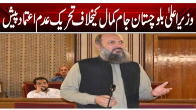 وزیراعلیٰ بلوچستان کیخلاف تحریک عدم اعتماد