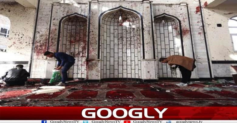 افغانستان:مسجد میں خوفناک دھماکہ، بھاری جانی نقصان