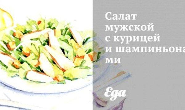 Простой Рецепт салата мужского с курицей и шампиньонами ...
