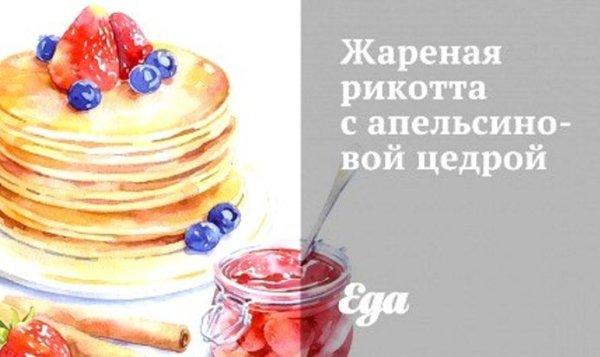 Простой Рецепт жареной рикотты с апельсиновой цедрой ...