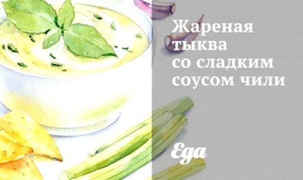 Простой Рецепт жареной тыквы со сладким соусом чили ...