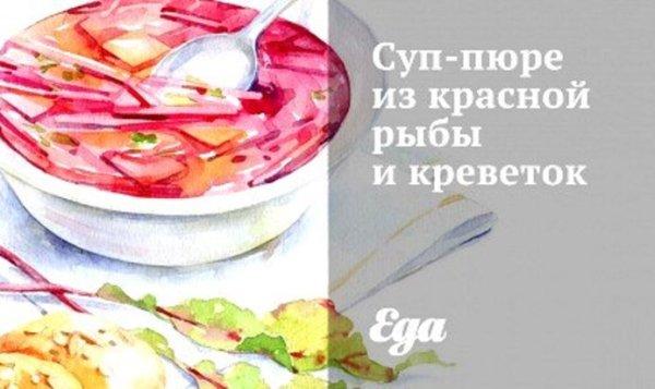 Простой Рецепт суп-пюре из красной рыбы и креветок ...