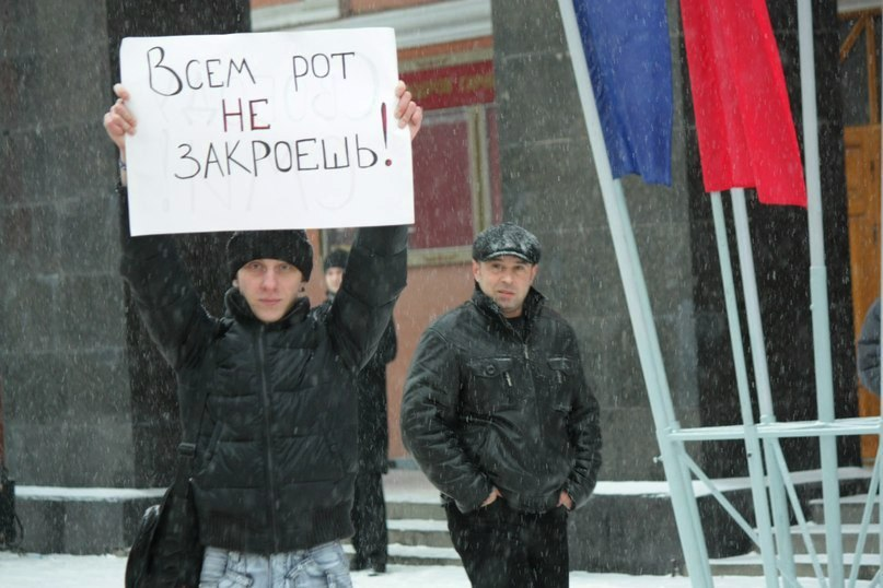 "Andrew Nasonov at a Voronezh demonstration against harassment of the media. His sign reads, ""All mouths are not closed."""