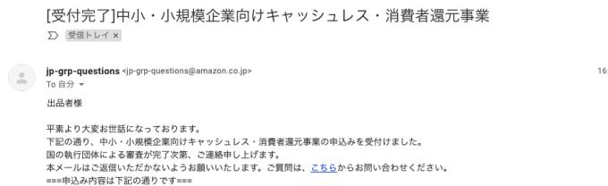 Amazon キャッシュレス 消費者還元事業 申請 完了
