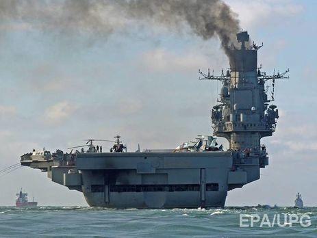 """Отличительная особенность """"Адмирала Кузнецова"""" густой столб дыма"""