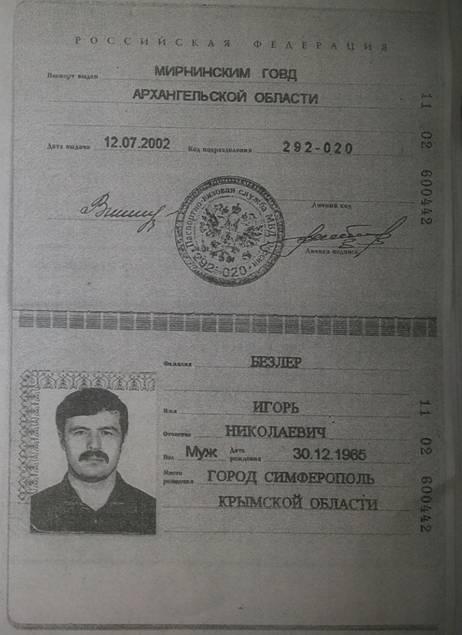 13 главных террористов востока Украины: могильщик ...