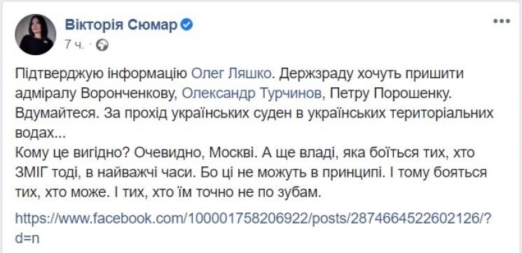 Скриншот: Вікторія Сюмар / Facebook