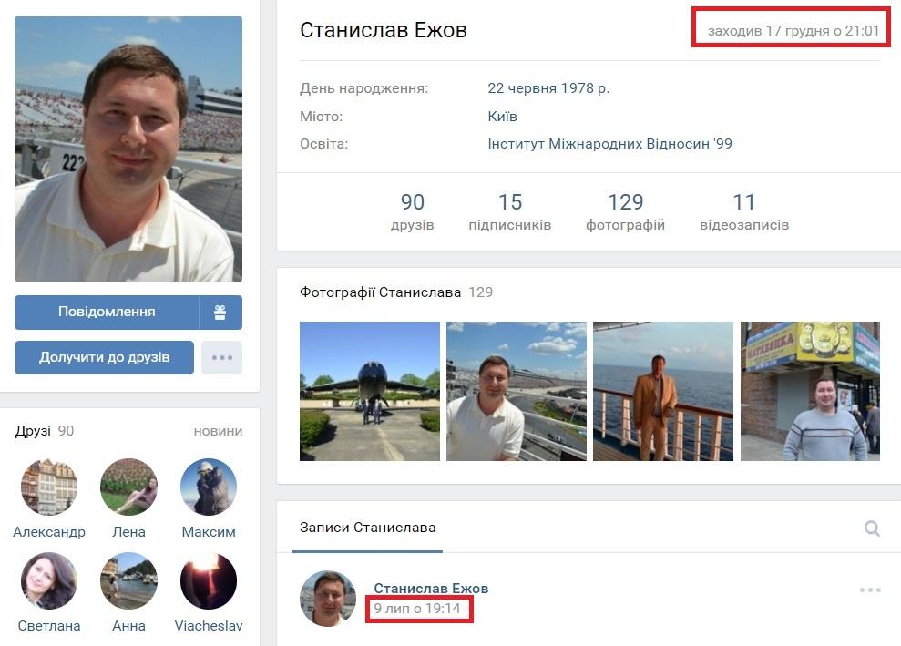 """Скриншот: Станислав Ежов / """"ВКонтакте"""""""