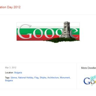 Bulgarian Liberation Day 2012