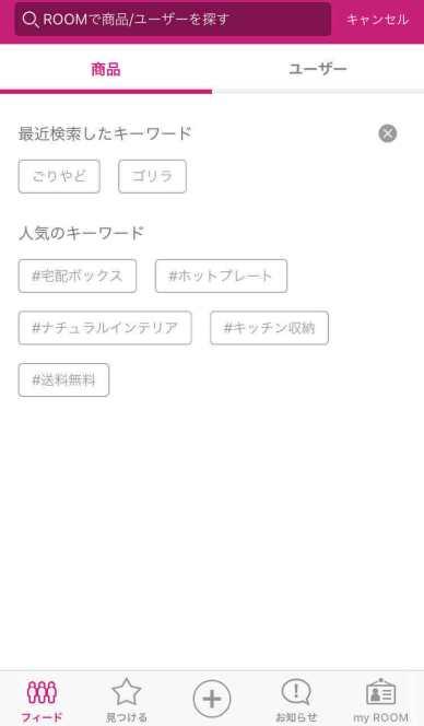 楽天ROOM検索画面