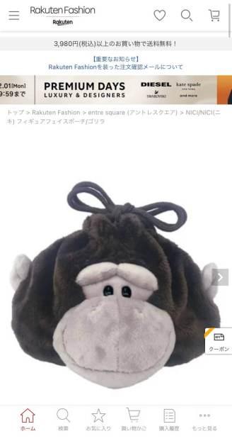 楽天市場のRakutenFashionページが表示