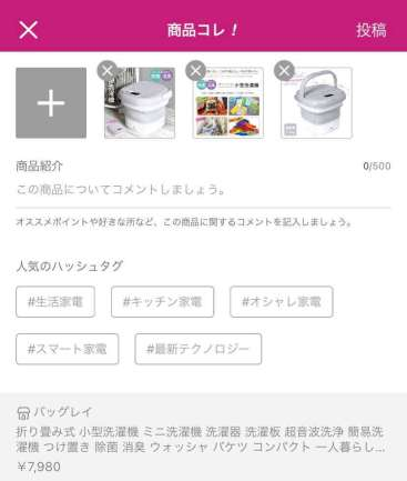 アプリ投稿画面