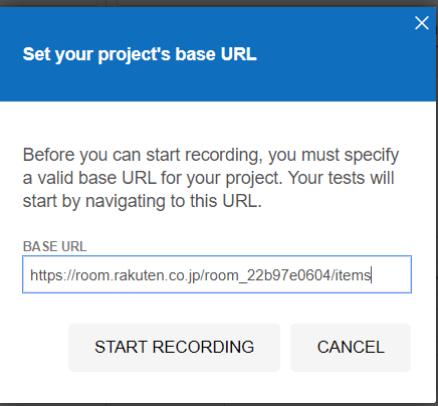 操作を記録するウェブサイトのURLを入力