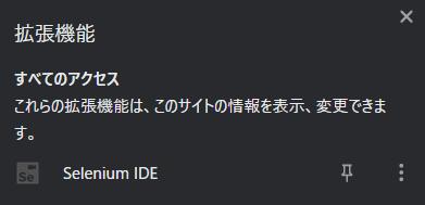 Selenium IDEを確認