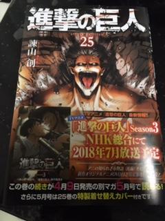進撃の巨人最新第25巻感想ネタバレ