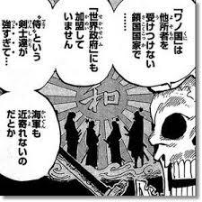 ONEPIECEワノ国海軍