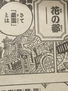 ワンピース919話ネタバレおでん城跡墓