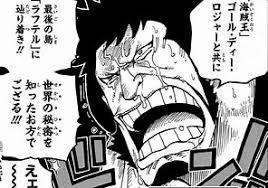 ONEPIECE921話ワノ国編