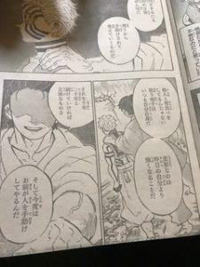 鬼滅の刃149話ネタバレ猗窩座(あかざ)炭治郎