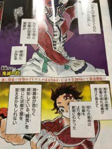 鬼滅の刃152話ネタバレ炭治郎猗窩座 (あかざ)義勇
