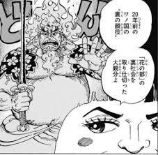 花 の ヒョウ 五郎