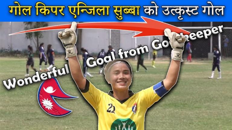 Goalkeeper Anjila Subba's Amazing Goal in Pakistan's League