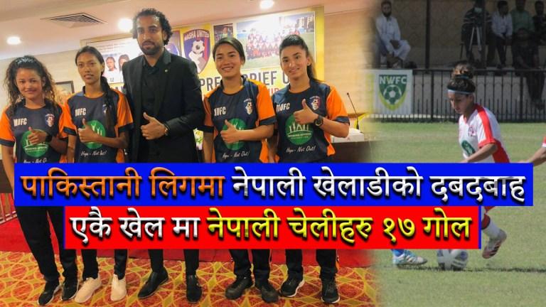 Nepali Footballers Shining in Pakistan's League