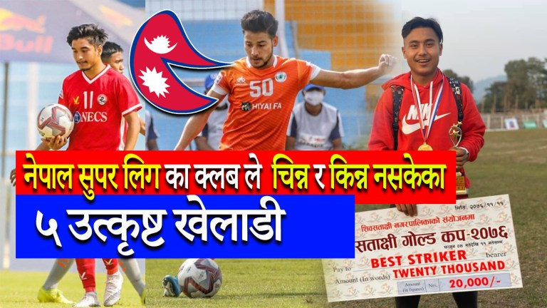 Top 5 Footballers who were not picked by clubs- Nepal Super League 2021