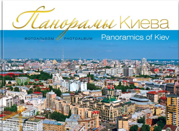 KievPanoramics_Cover