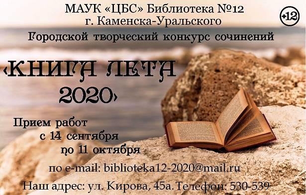 Онлайн-газета №11 (26.09.2020) Каменск-Уральский