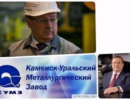 Александр Скорняков. Председатель Совета директоров ОАО «КУМЗ»