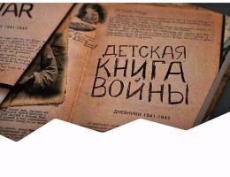 9 октября - День чтения книг о войне